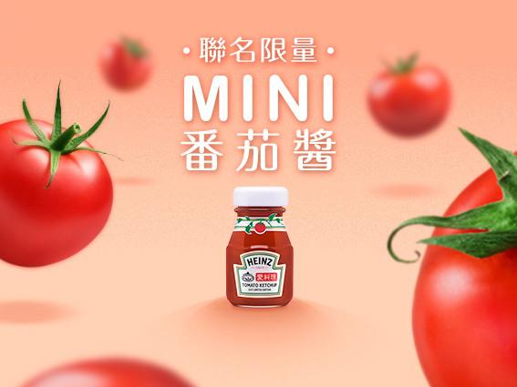 聯名款番茄醬精緻上桌