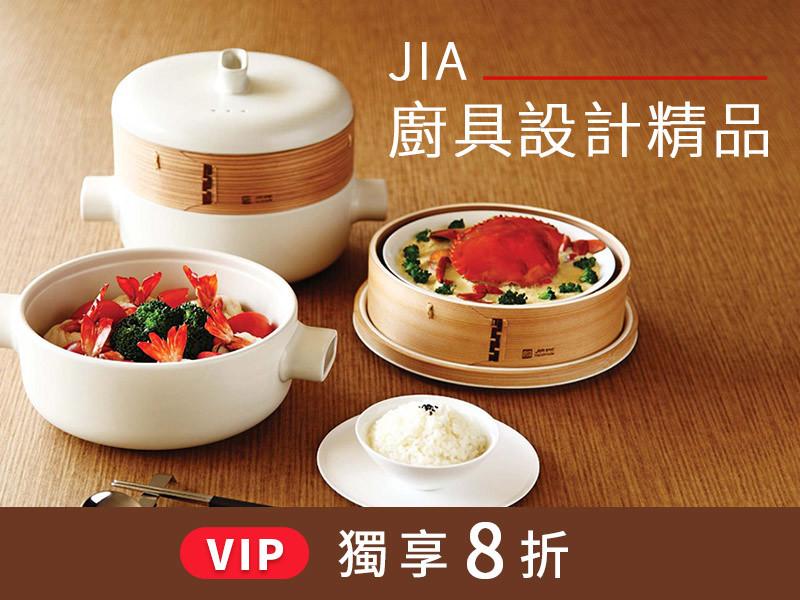 VIP 專屬!JIA 精品廚具 8 折