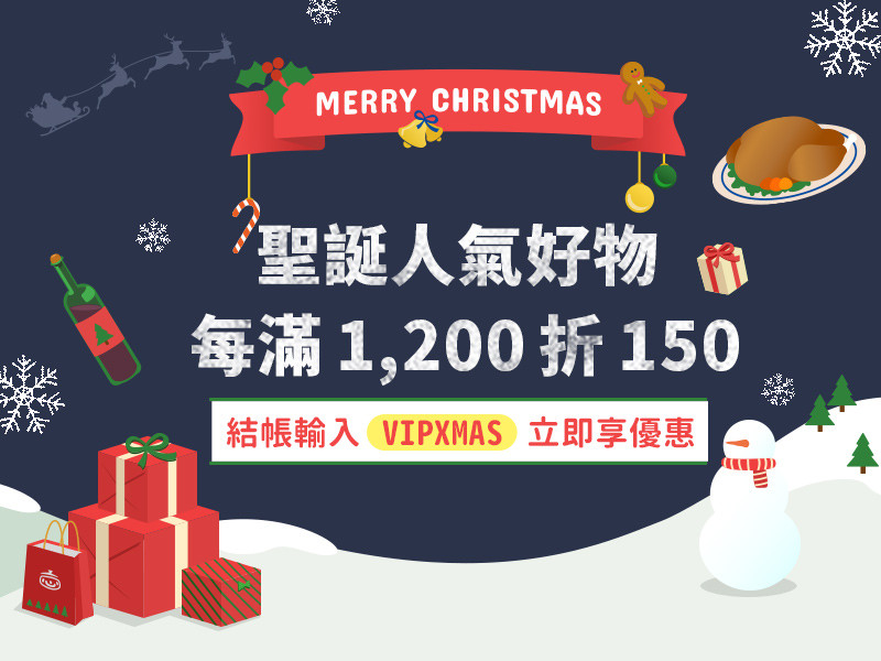 VIP 專屬!聖誕精選好物 88 折