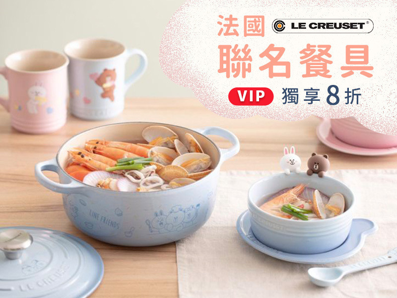 VIP專屬,法國LC琺瑯瓷餐具 8 折