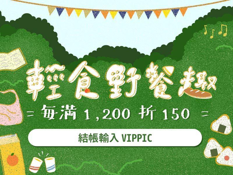 VIP專屬!輕食野餐趣 88 折