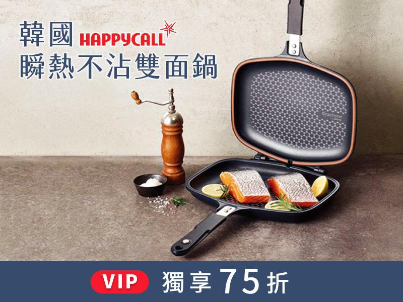 VIP 限定,韓國瞬熱雙面鍋 75 折