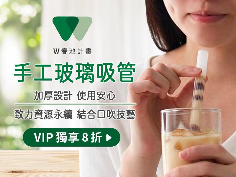 W春池 手工玻璃吸管【VIP限定8折】