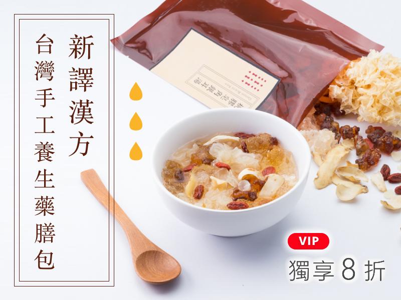 【VIP限定8折】新譯漢方台灣養生藥膳包