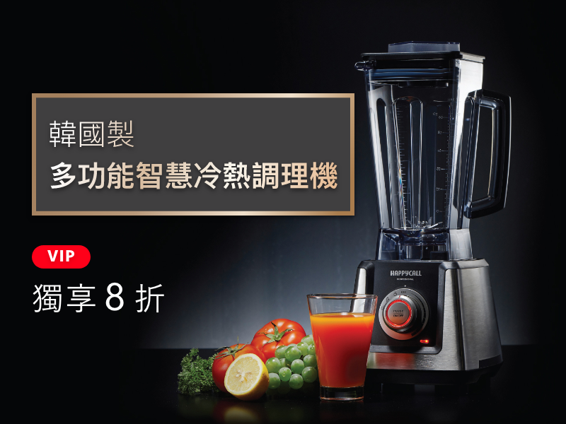 【VIP限定8折】韓國製多功能冷熱調理機