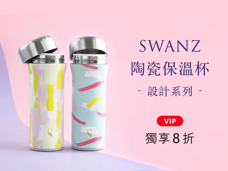 【VIP限定8折】SWANZ陶瓷保溫杯