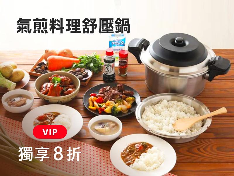 【VIP限定8折】氣煎料理舒壓鍋