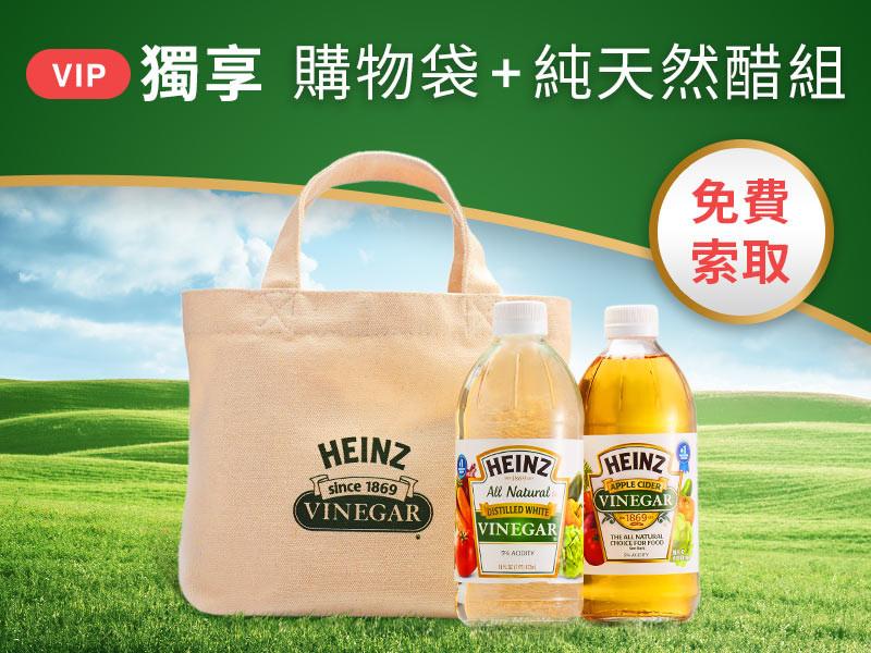 亨氏天然醋雙天后組+限量獨家款購物袋