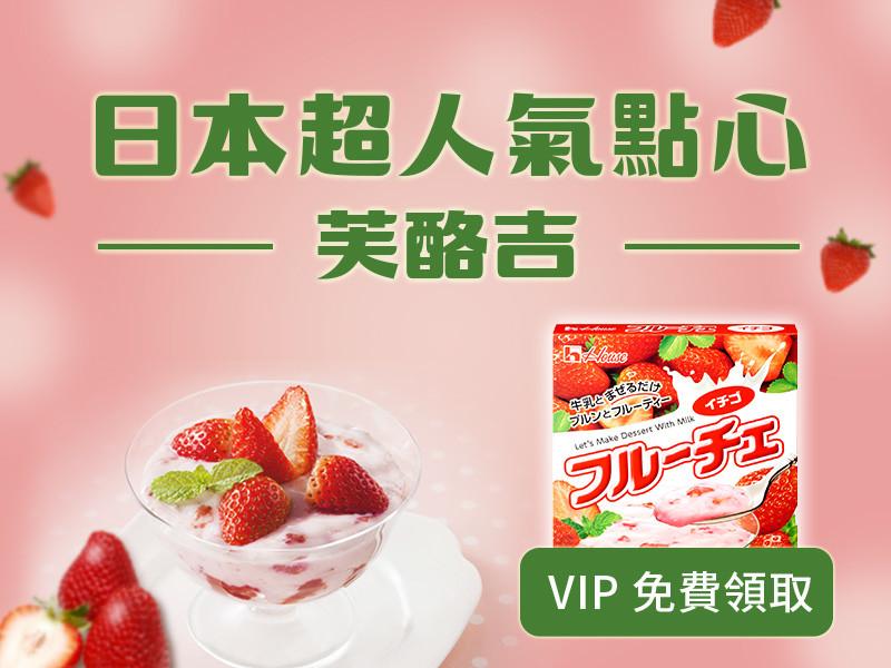 讓你展開笑顏的超人氣日本甜品芙酪吉