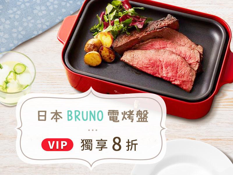 VIP 專屬!BRUNO電烤盤 8 折