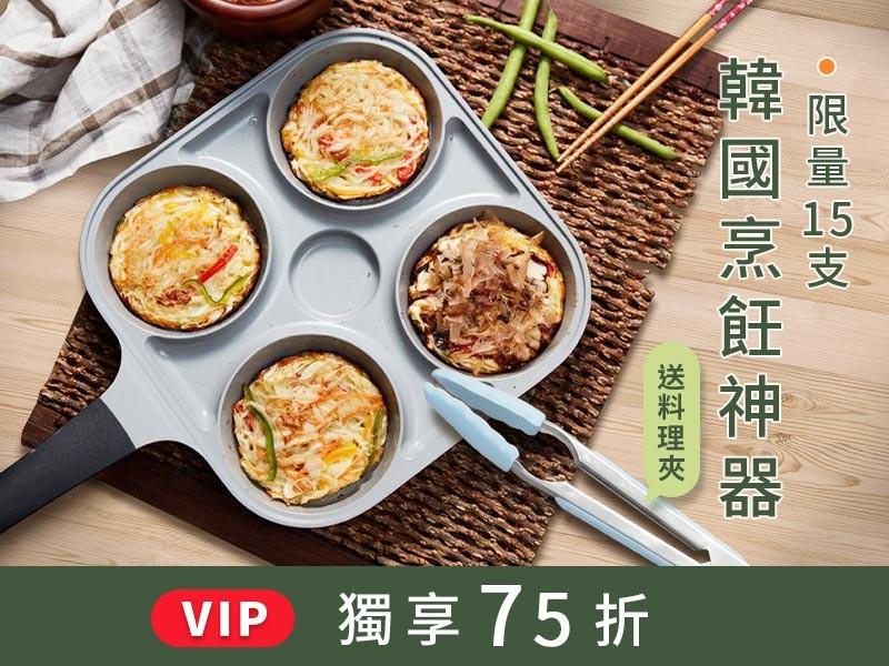 VIP 獨享,韓國烹飪神器 75 折