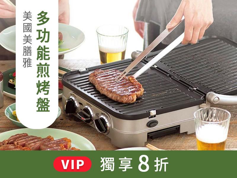 VIP 專屬!美膳雅多功能烤盤 8 折