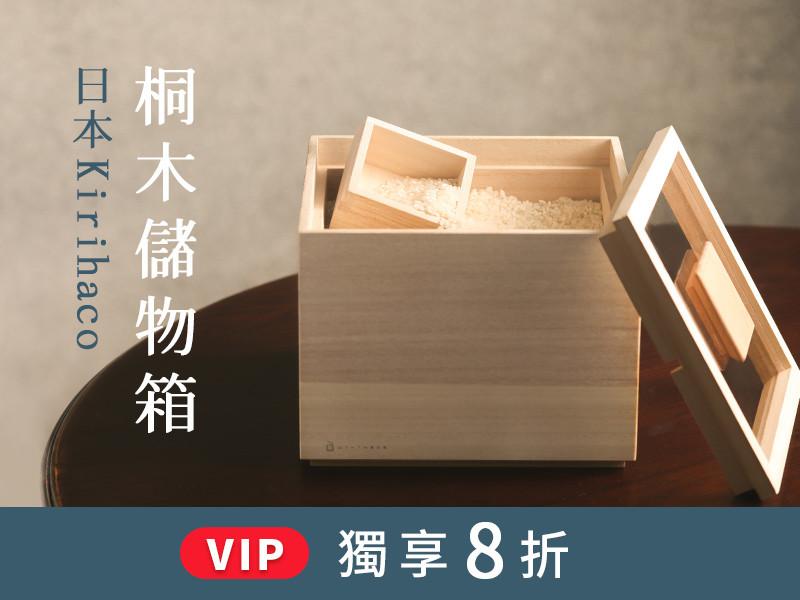 VIP 專屬!日本桐木儲物箱 8 折