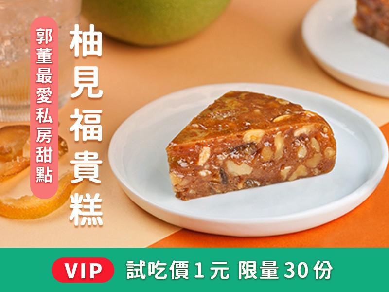 VIP 獨享,福貴糕試吃價 1 元