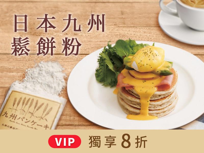 VIP 專屬!日本九州鬆餅粉 8 折