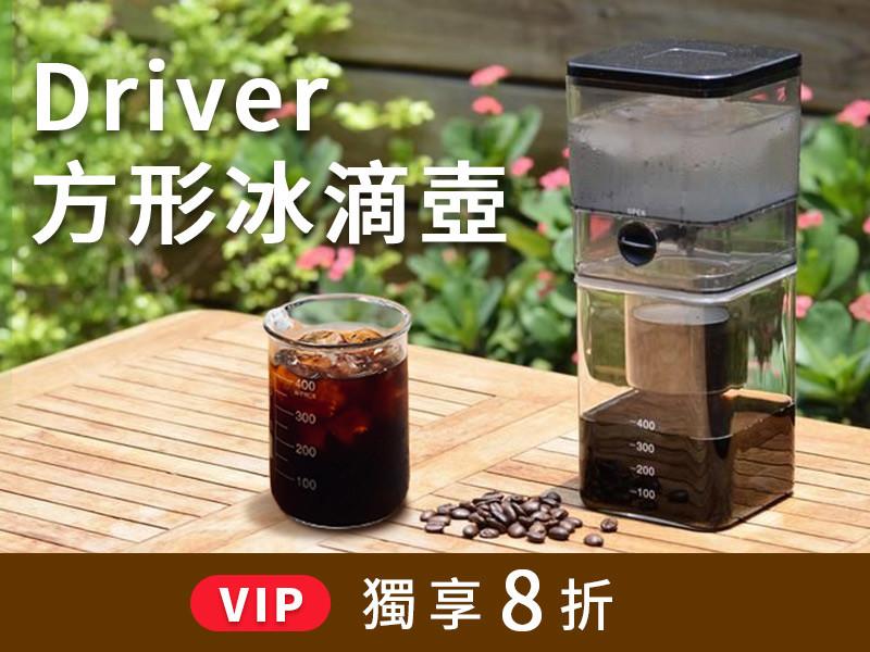 VIP 專屬!設計師冰滴咖啡壺 8 折