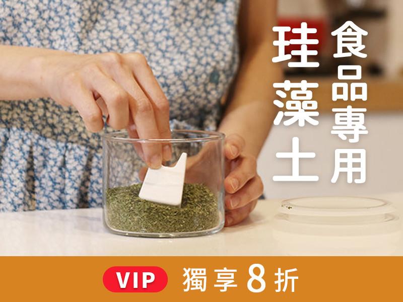 VIP 專屬!食品用珪藻土 8 折