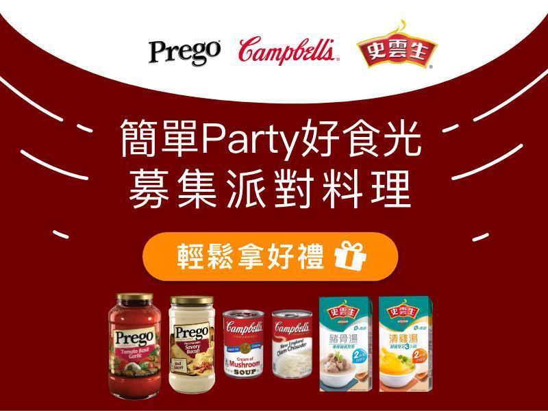 簡單Party好食光募集派對料理