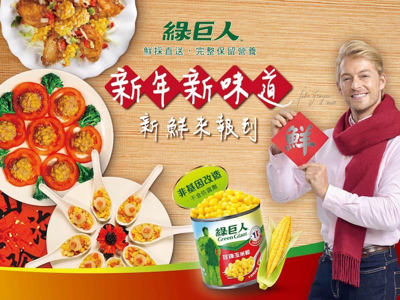 綠巨人玉米,讓你過年輕鬆變出好菜