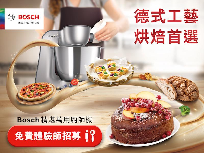 Bosch精湛萬用廚師機體驗活動