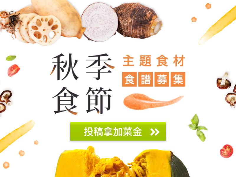 秋季食節 主題食材食譜募集
