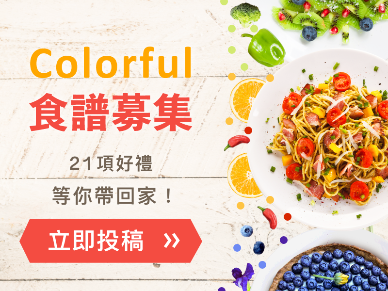 營養均衡Colorful食譜募集
