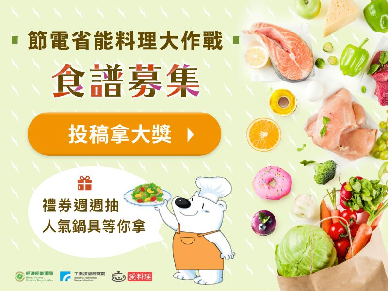 節電省能料理大作戰 食譜募集活動