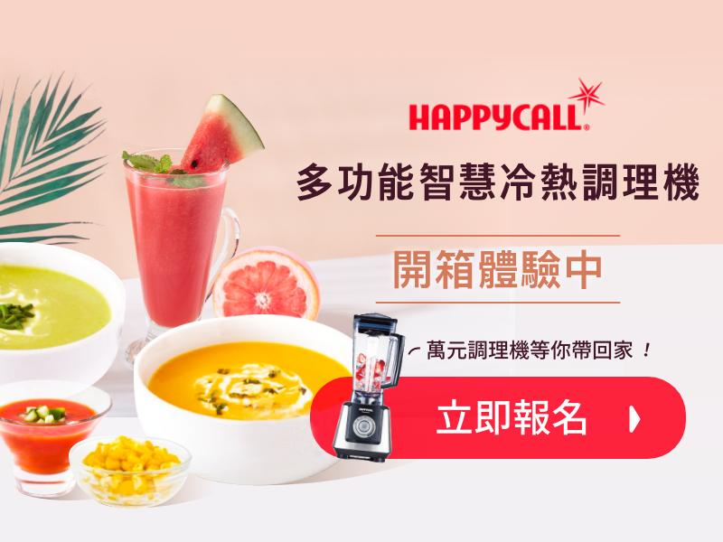 開箱體驗Happycall調理機