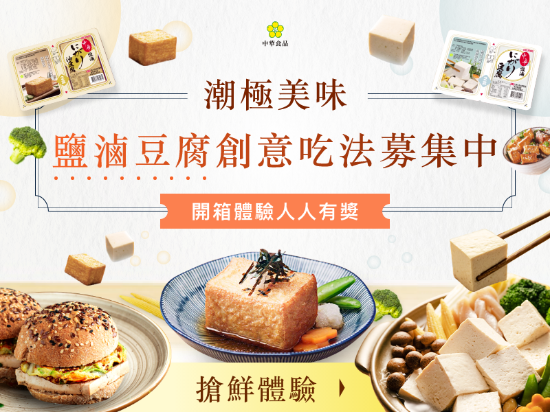 潮極美味-鹽滷豆腐創意吃法募集中