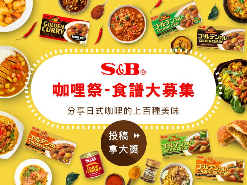 S&B 咖哩祭-食譜大募集