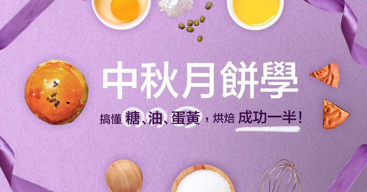 中秋月餅學!一次搞懂糖、油、蛋黃
