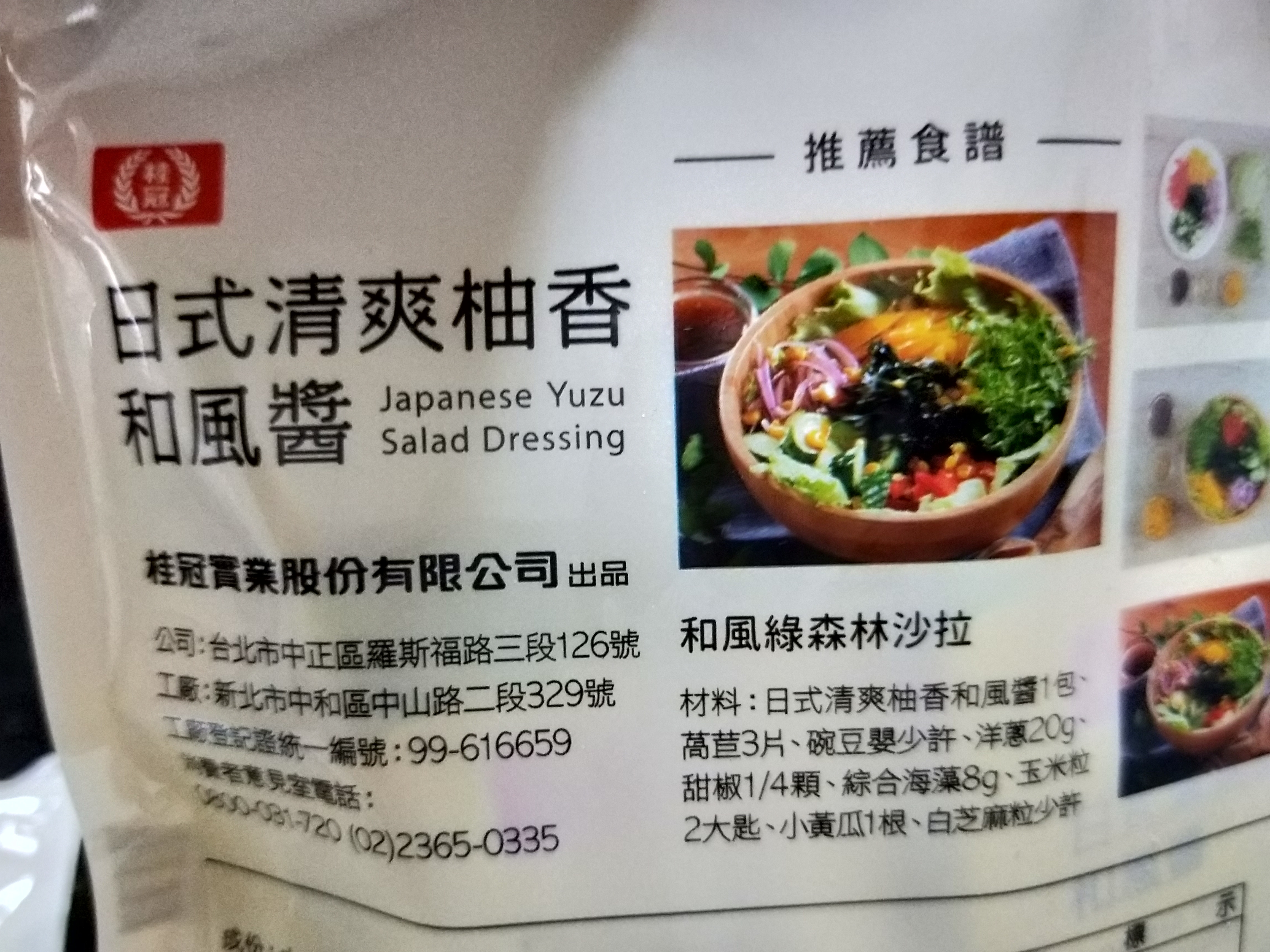 媽媽做菜的好幫手~~桂冠風味沙拉的第 12 張圖片