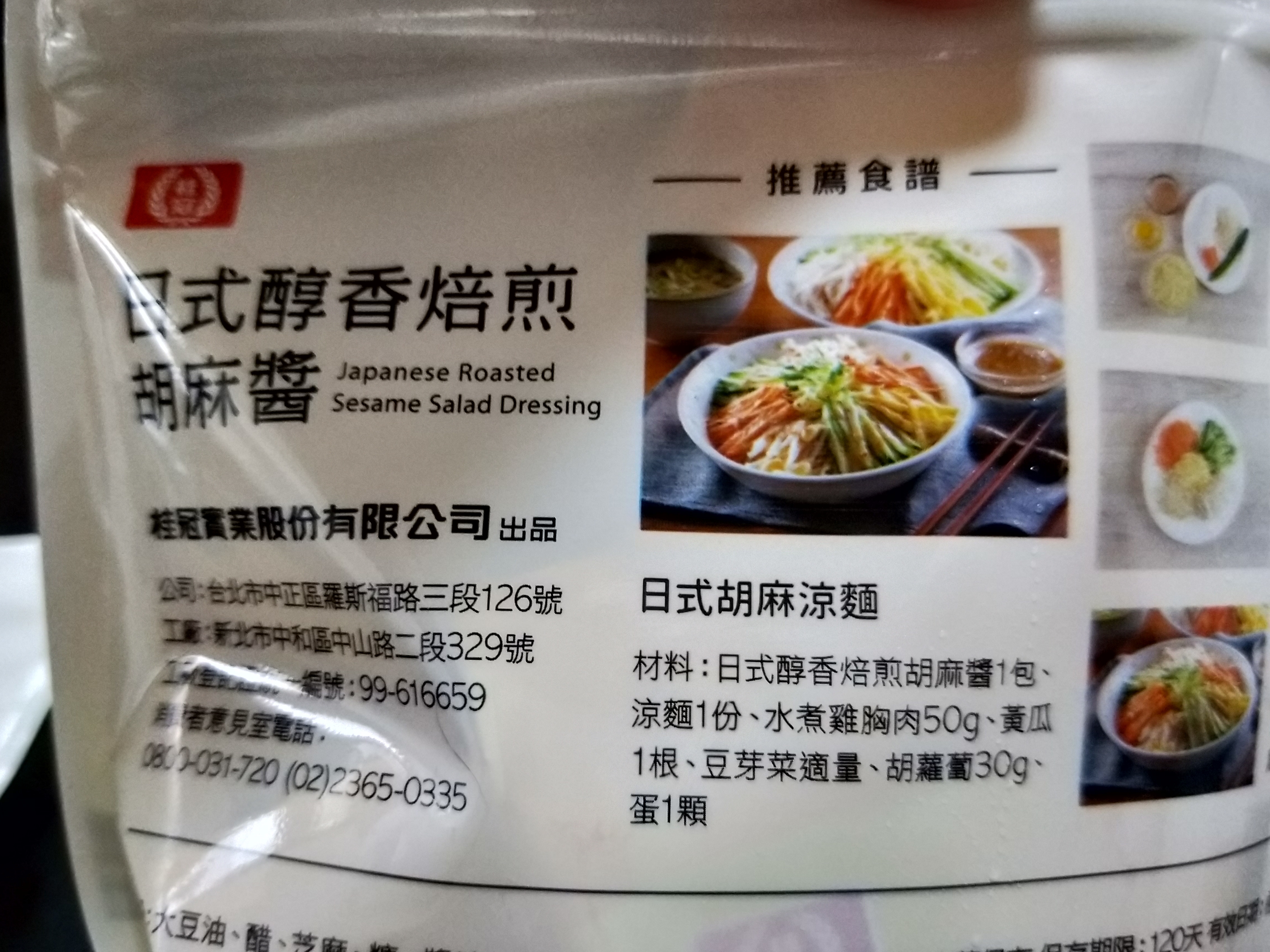 媽媽做菜的好幫手~~桂冠風味沙拉的第 7 張圖片