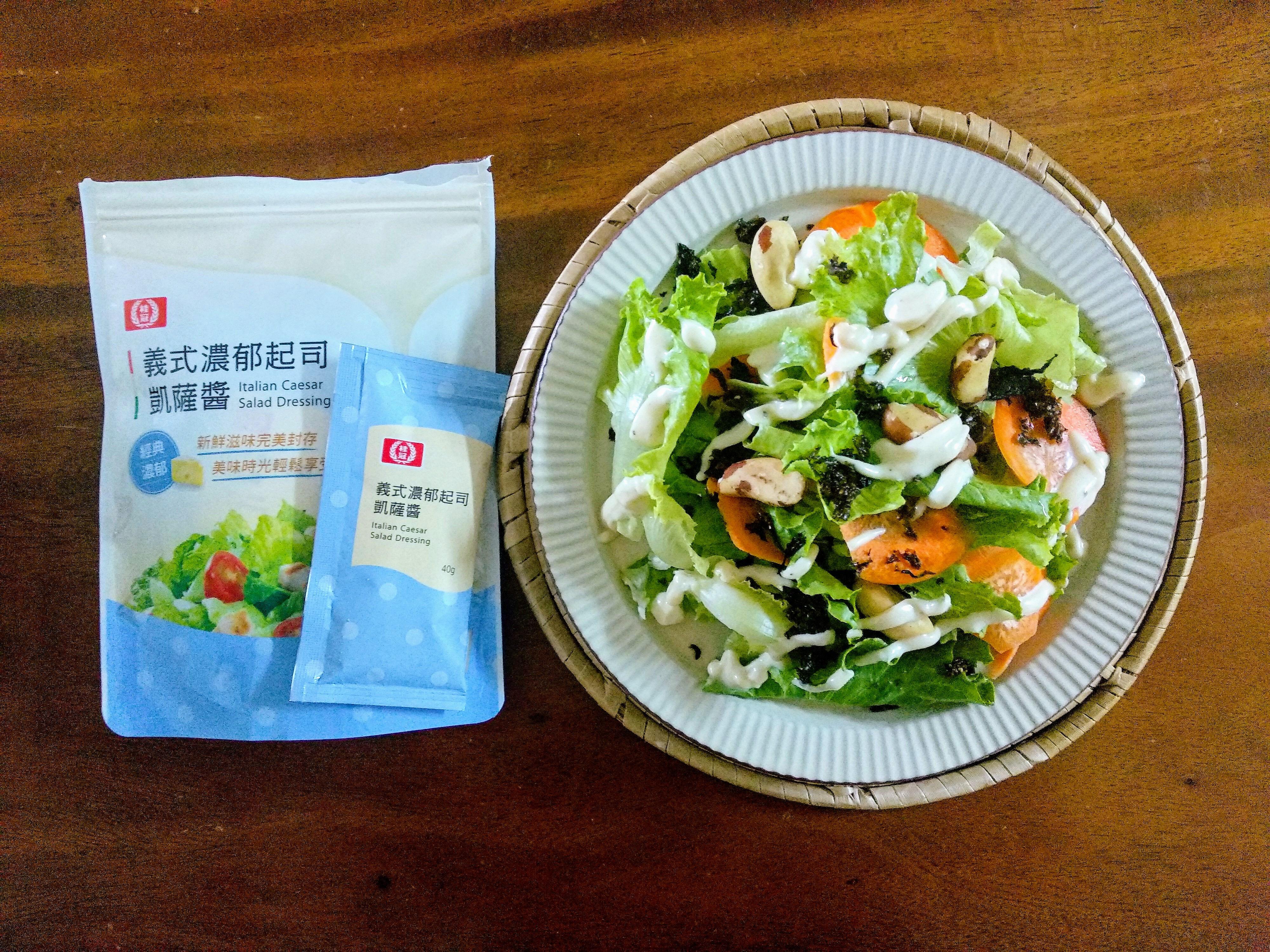 桂冠風味沙拉醬~愉悅開箱中的第 4 張圖片