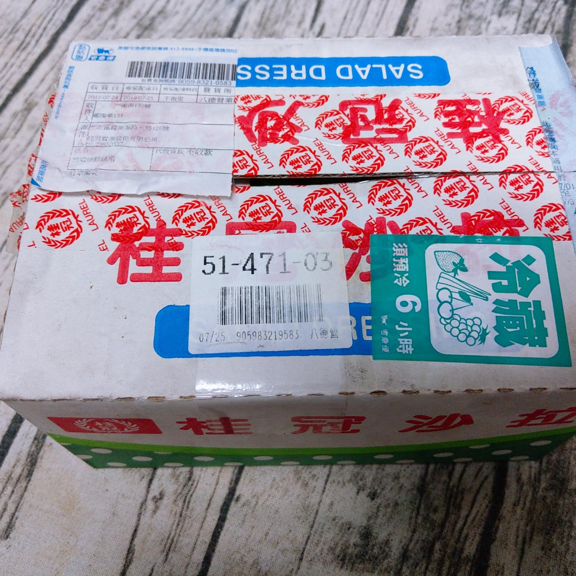 「桂冠風味沙拉醬」開箱&食譜分享的第 1 張圖片