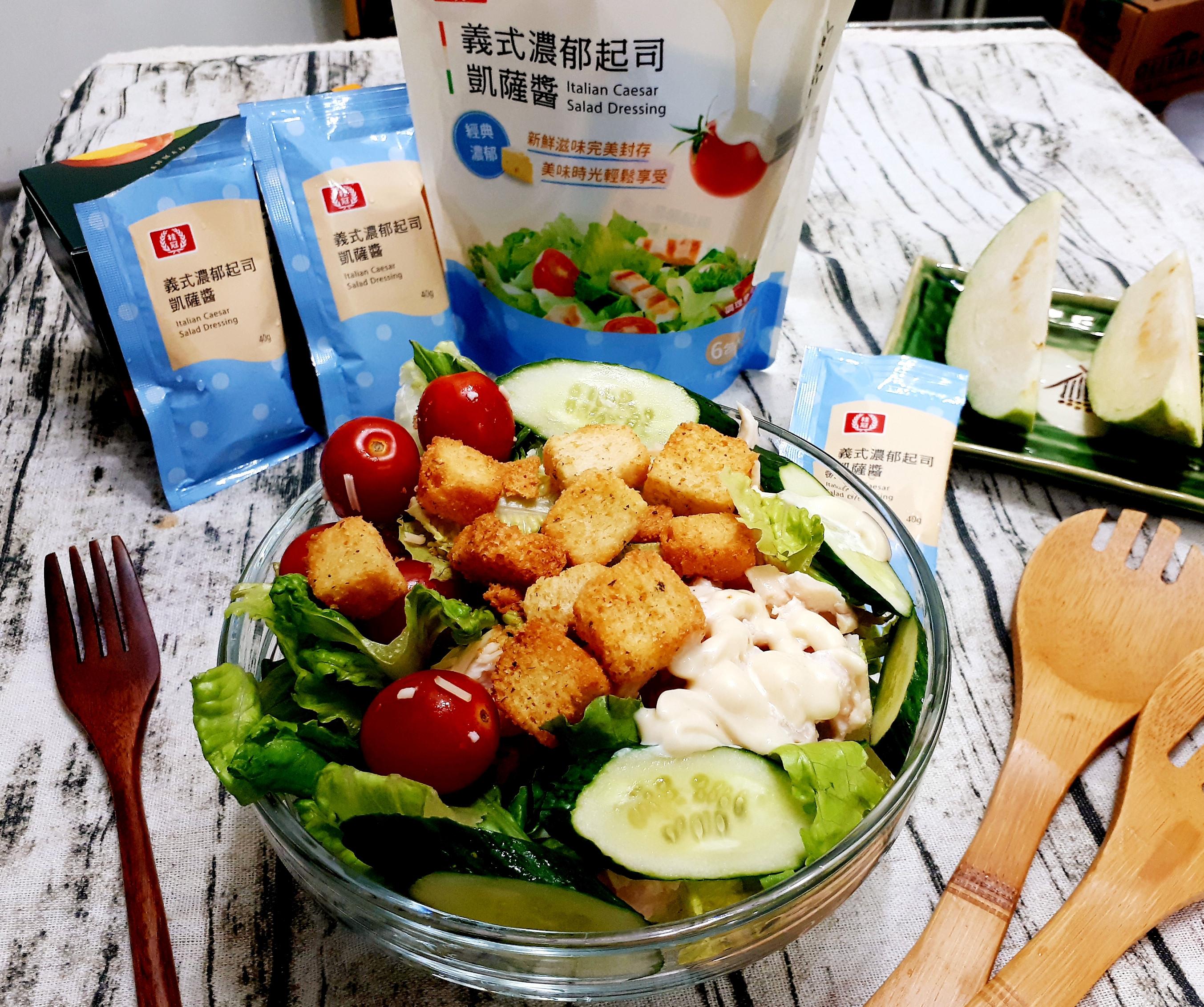 零廚藝免流汗料理~凱薩雞肉沙拉、涼拌苦瓜、涼拌蘆筍的第 1 張圖片