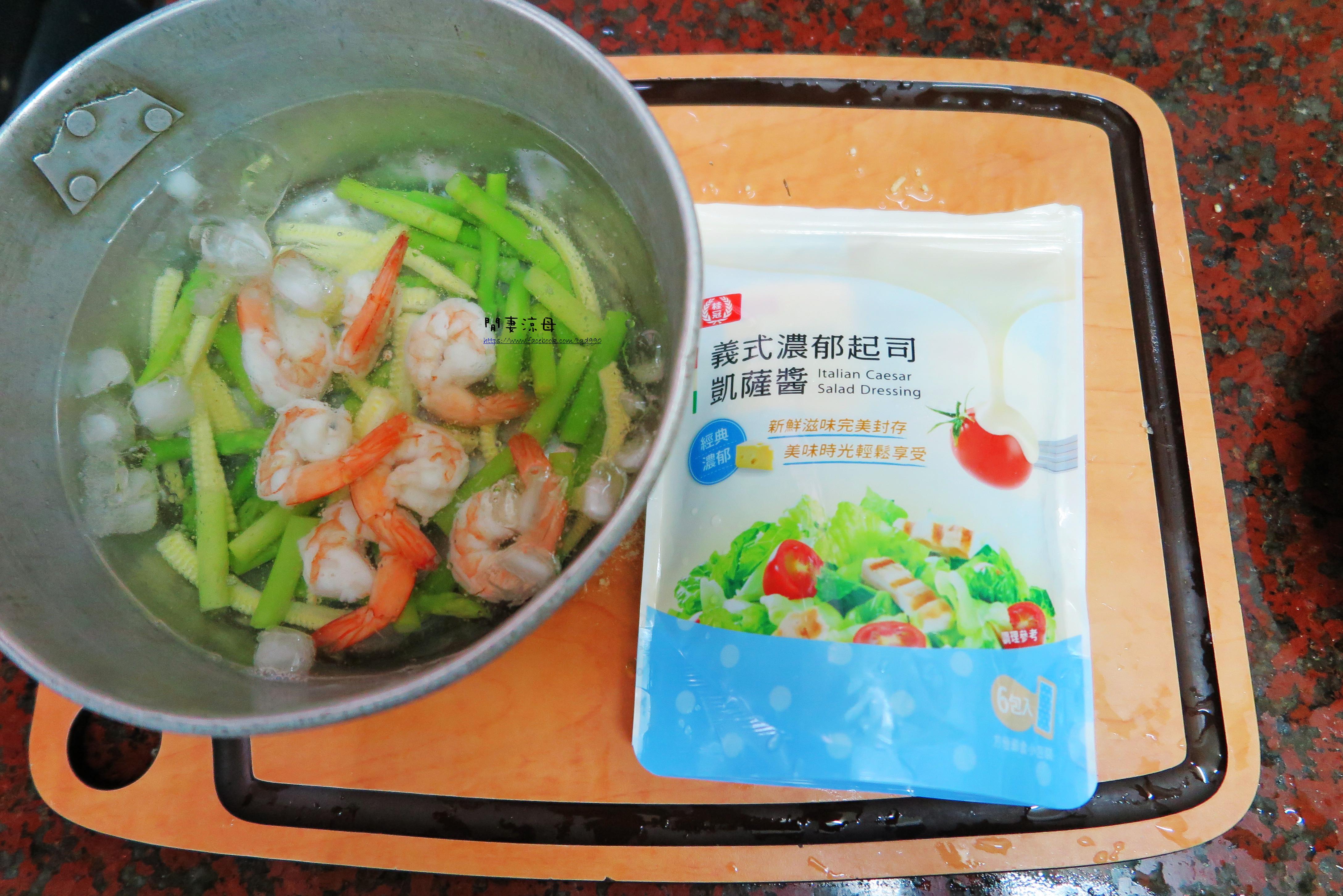 家庭必備之炎夏涼爽就醬拌-桂冠風味沙拉的第 9 張圖片