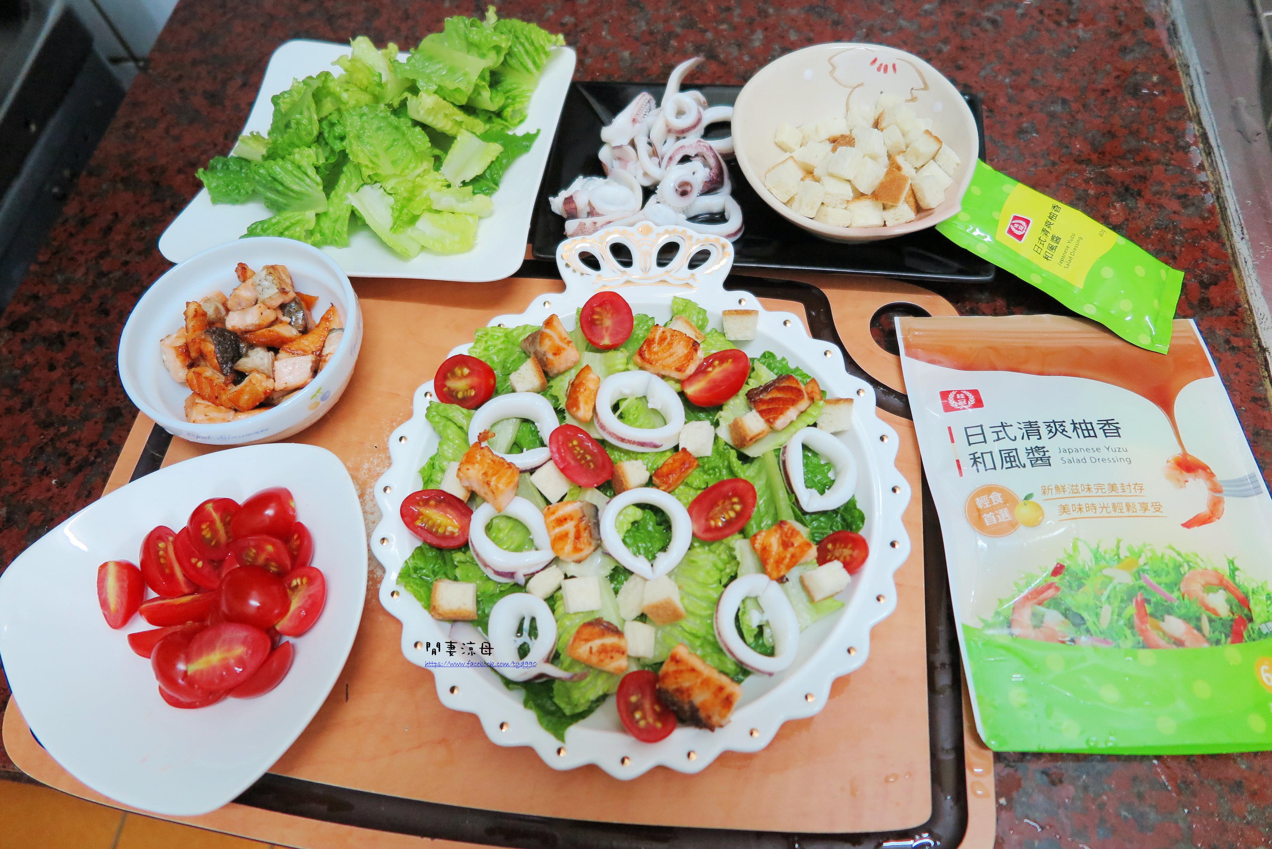 家庭必備之炎夏涼爽就醬拌-桂冠風味沙拉的第 16 張圖片