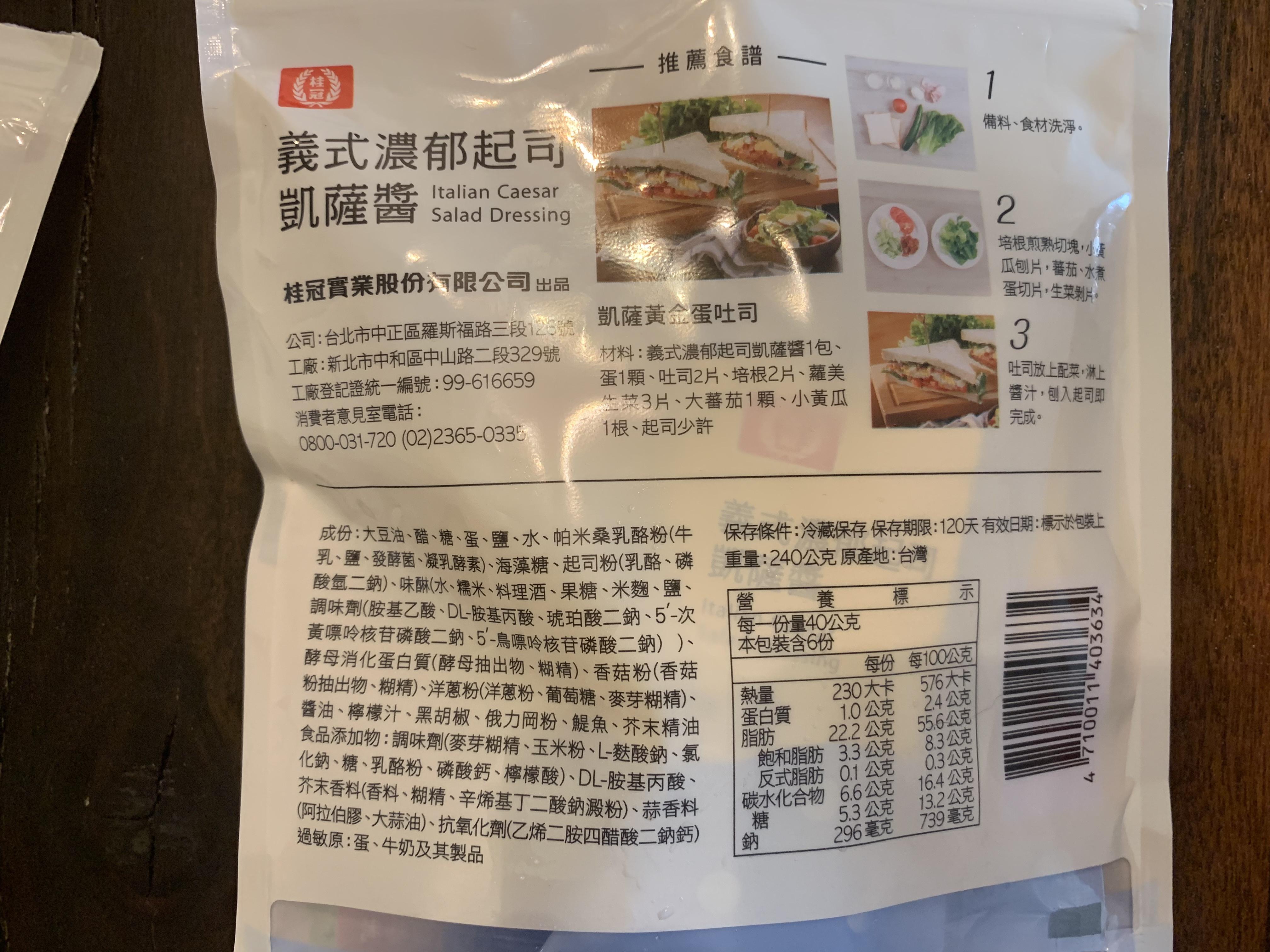 【桂冠風味沙拉】塑身低脂低卡低熱量-雞胸肉佐杏鮑菇溫沙拉的第 2 張圖片