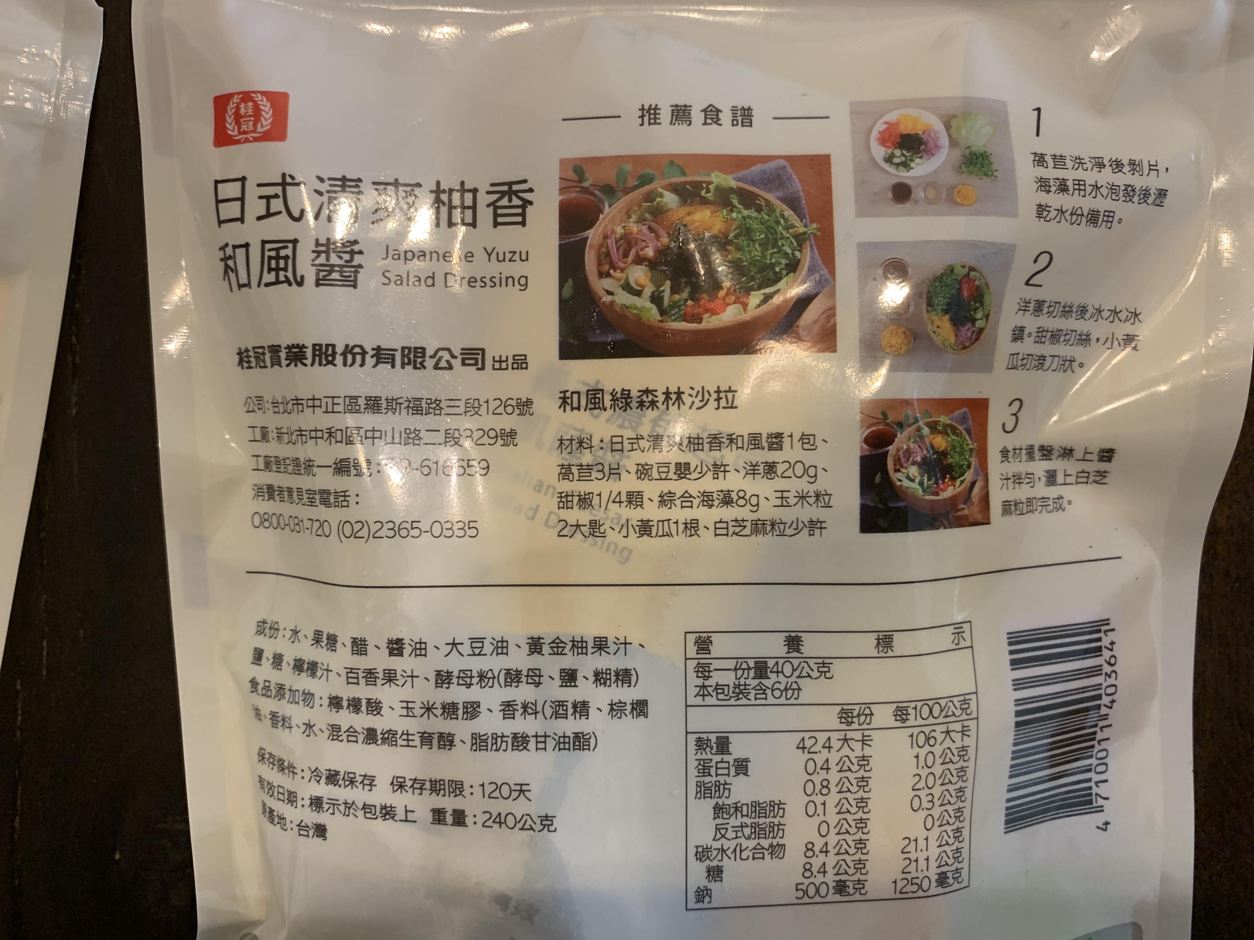 【桂冠風味沙拉】塑身低脂低卡低熱量-雞胸肉佐杏鮑菇溫沙拉的第 3 張圖片