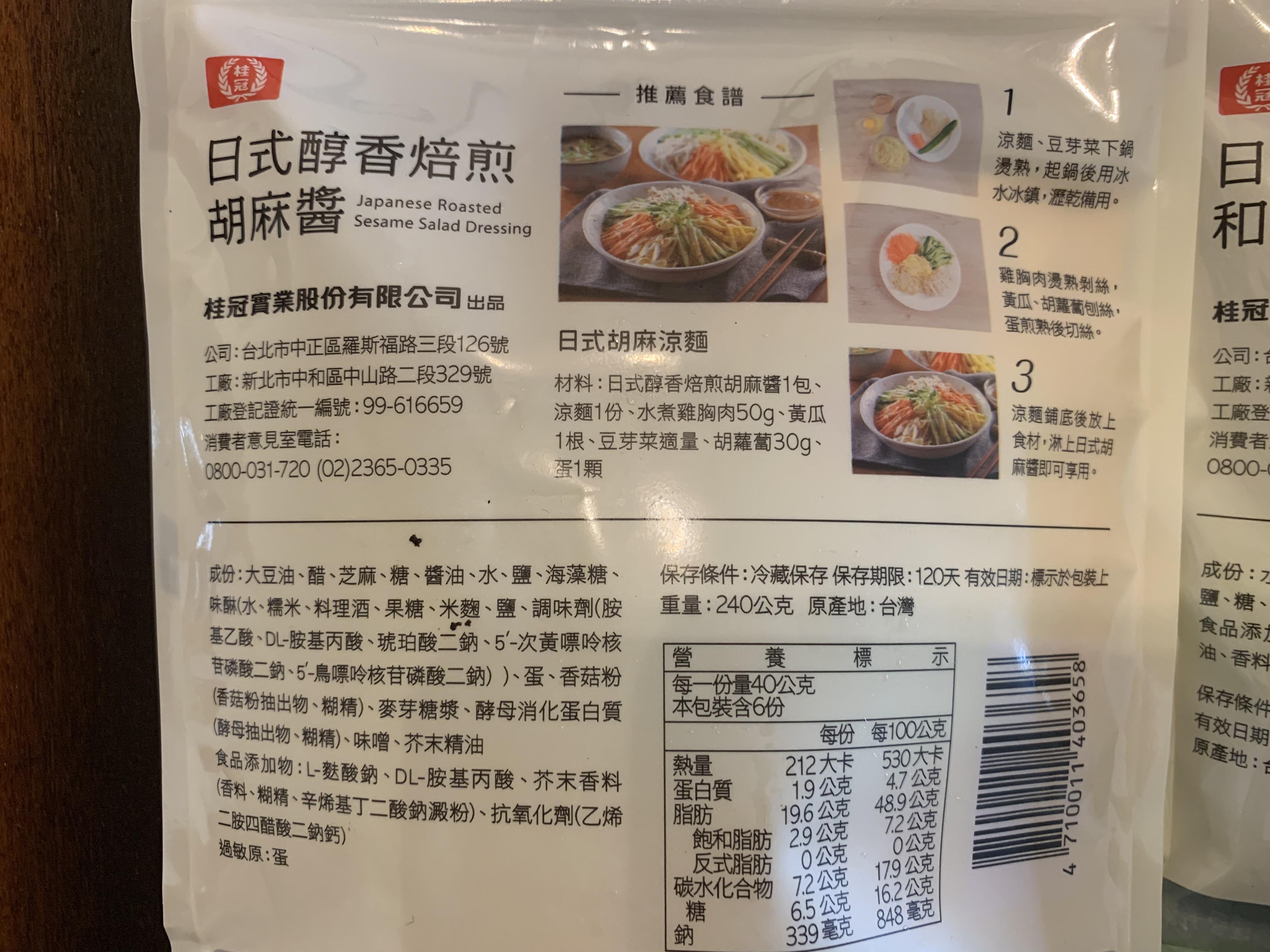 【桂冠風味沙拉】塑身低脂低卡低熱量-雞胸肉佐杏鮑菇溫沙拉的第 4 張圖片