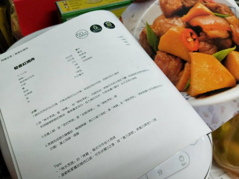 用飛利浦智慧萬用電子鍋來滷肉+燉雞湯 (中)的第 2 張圖片