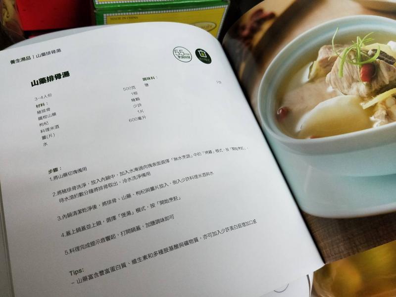 用飛利浦智慧萬用電子鍋來滷肉+燉雞湯 (中)的第 12 張圖片
