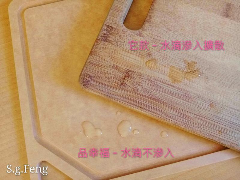 品幸福美國松木纖維抗菌砧板-不發霉有保固是您聰明的好選擇的第 8 張圖片