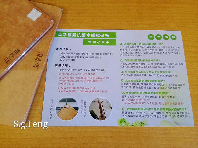 品幸福美國松木纖維抗菌砧板-不發霉有保固是您聰明的好選擇的第 2 張圖片