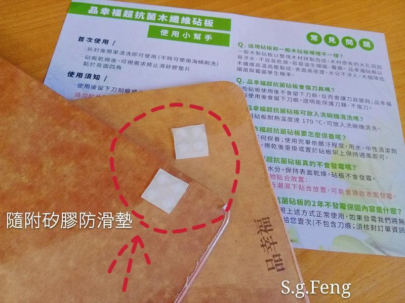 品幸福美國松木纖維抗菌砧板-不發霉有保固是您聰明的好選擇的第 3 張圖片
