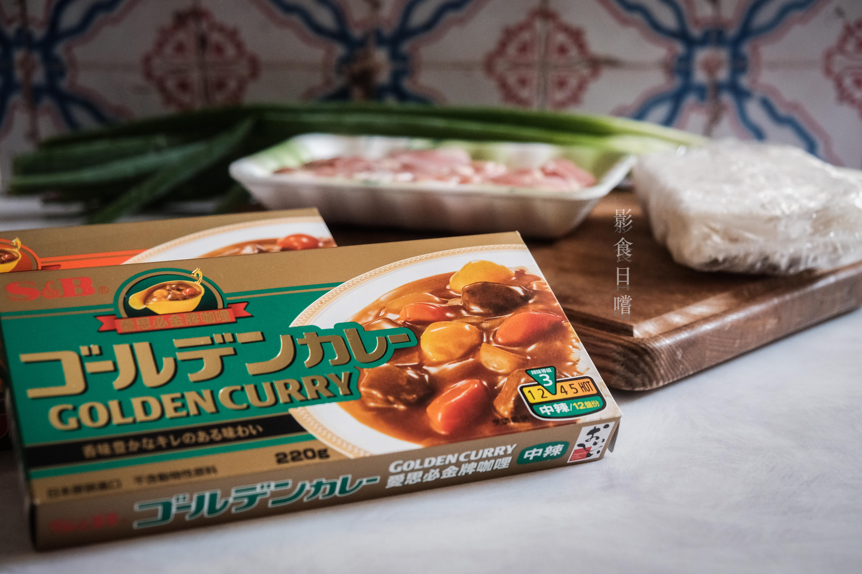 讓美味咖哩融入你的家常料理 - S&B金牌咖哩塊的第 9 張圖片