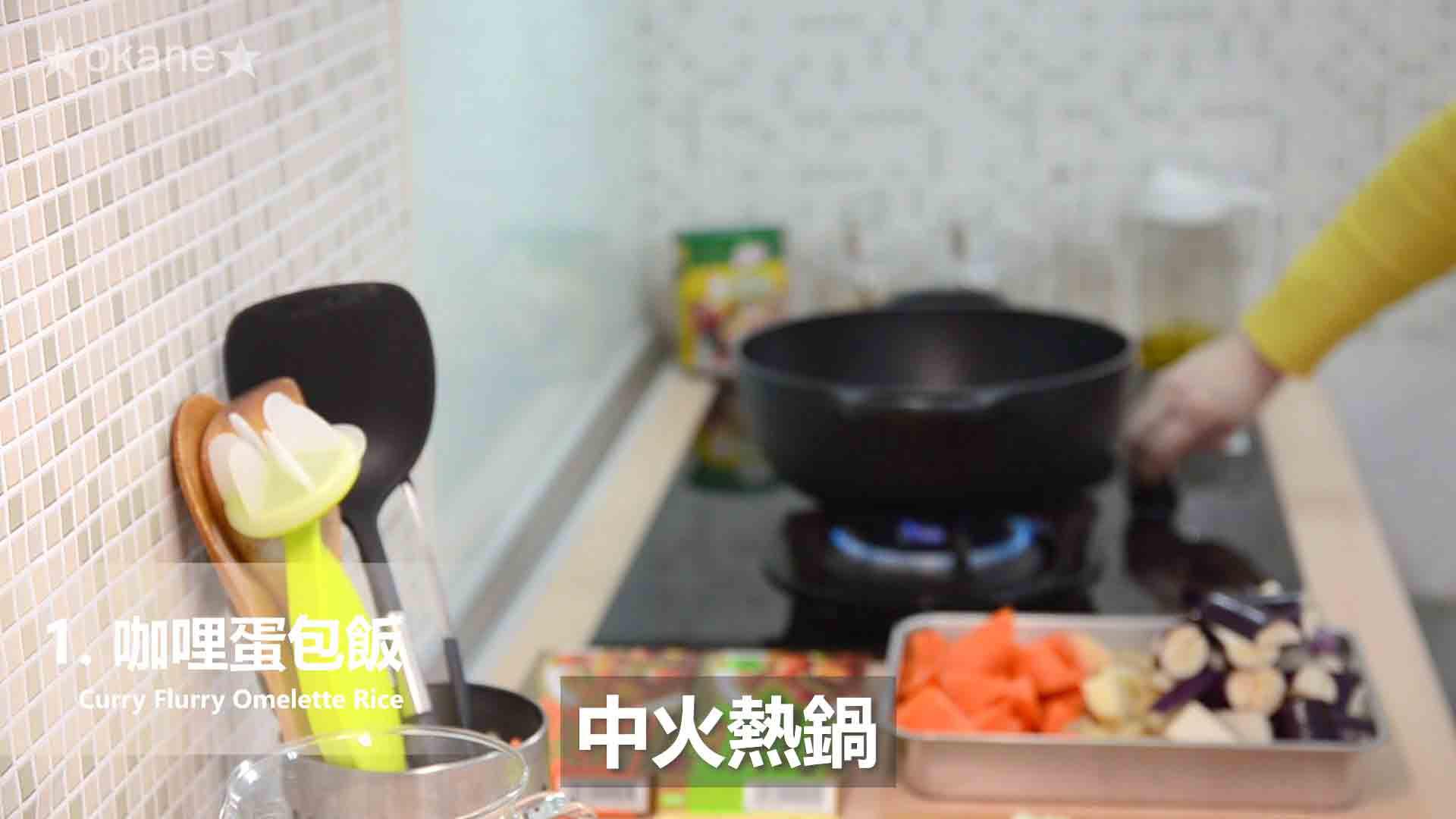 日系S&B金牌(純素)咖哩✨跨界蔬食的美味驚艷的第 9 張圖片