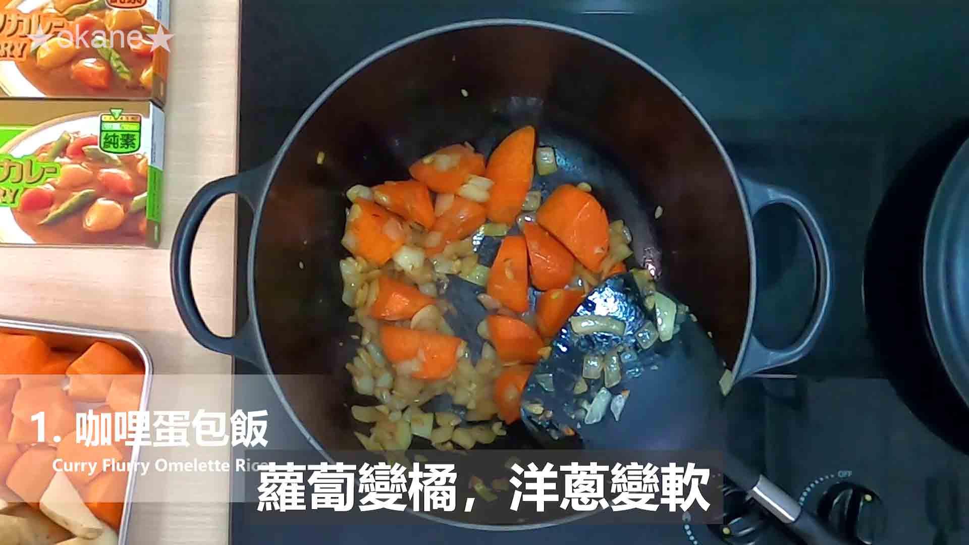 日系S&B金牌(純素)咖哩✨跨界蔬食的美味驚艷的第 10 張圖片