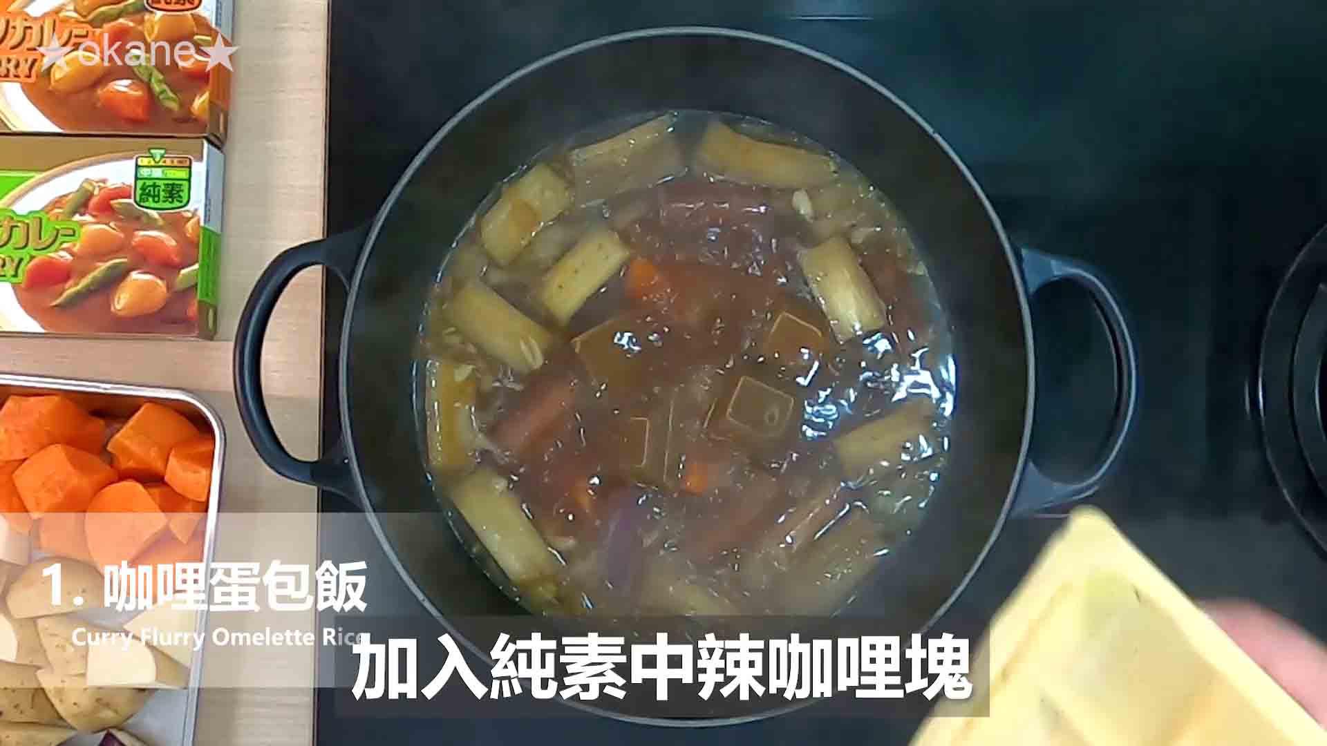 日系S&B金牌(純素)咖哩✨跨界蔬食的美味驚艷的第 12 張圖片